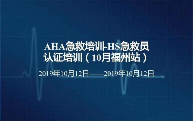 AHA急救培訓-HS急救員認證培訓(10月福州站)
