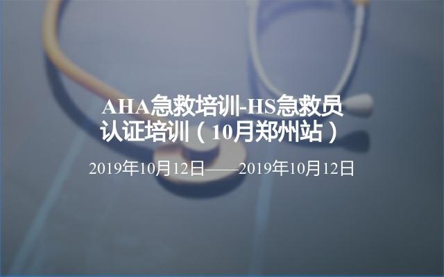 AHA急救培训-HS急救员认证培训(10月郑州站)