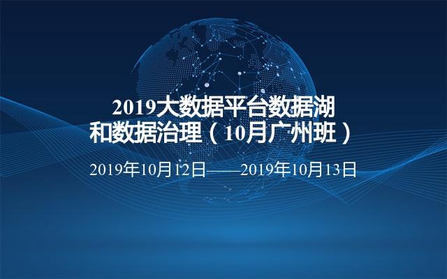 2019大数据平台数据湖和数据治理(10月广州班)