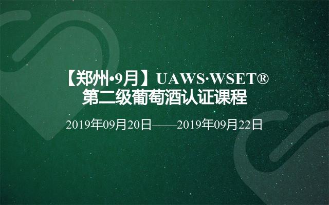 【郑州?9月】UAWS·WSET?第二级葡萄酒认证课程