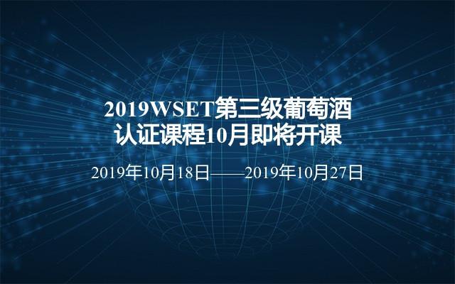 2019WSET第三级葡萄酒认证课程10月即将开课