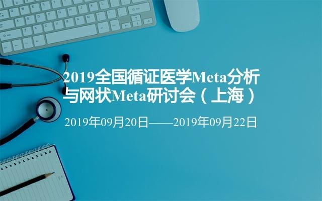 2019全國循證醫學Meta分析與網狀Meta研討會(上海)