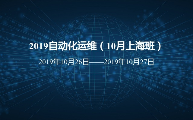 2019自動化運維(10月上海班)