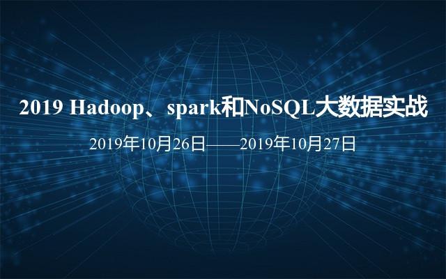 2019 Hadoop、spark和NoSQL大数据实战(10月北京班)