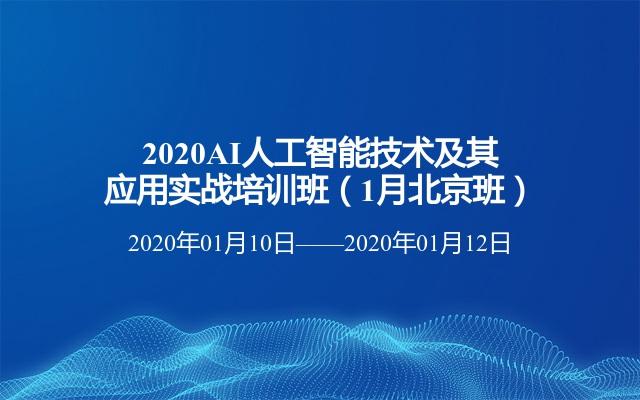 2020AI人工智能技术及其应用实战培训班(1月北京班)