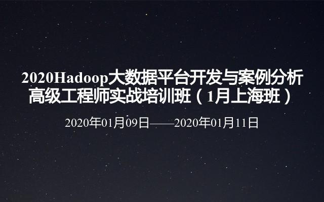 2020Hadoop大數據平臺開發與案例分析高級工程師實戰培訓班(1月上海班)