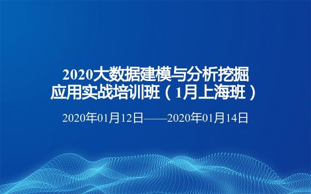 2020大数据建模与分析挖掘应用实战培训班(1月上海班)