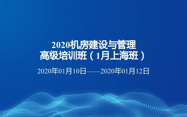 2020机房建设与管理高级培训班(1月上海班)