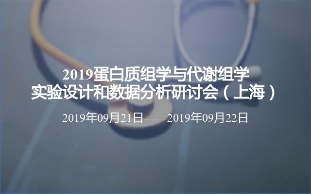 2019蛋白质组学与代谢组学实验设计和数据分析研讨会(上海)