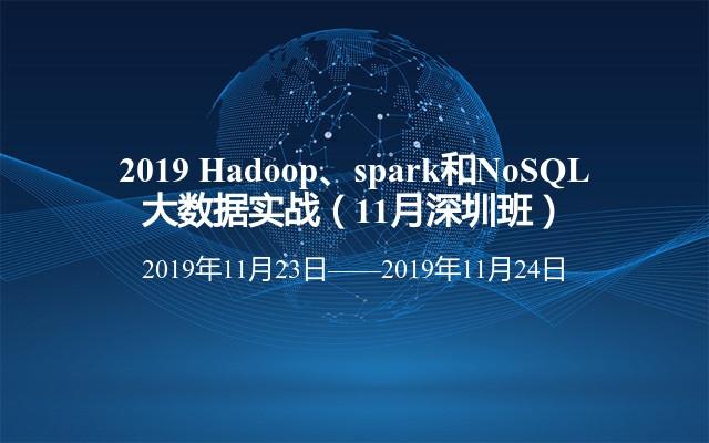 2019 Hadoop、spark和NoSQL大数据实战(11月深圳班)