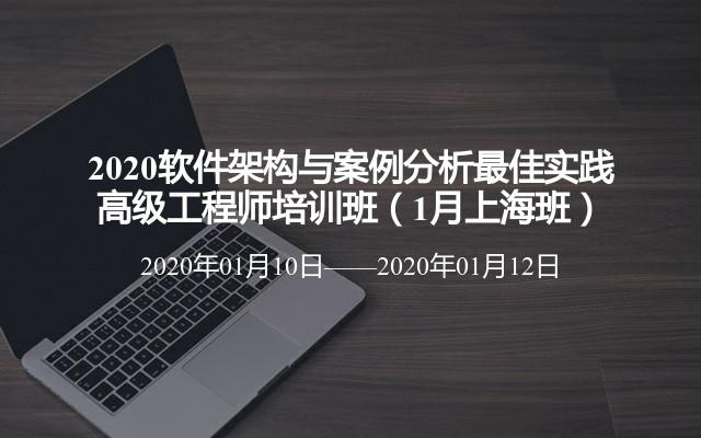 2020软件架构与案例分析最佳实践高级工程师培训班(1月上海班)