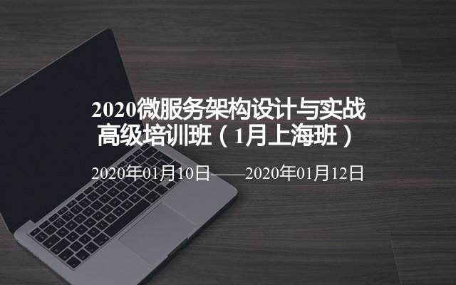 2020微服务架构设计与实战高级培训班(1月上海班)