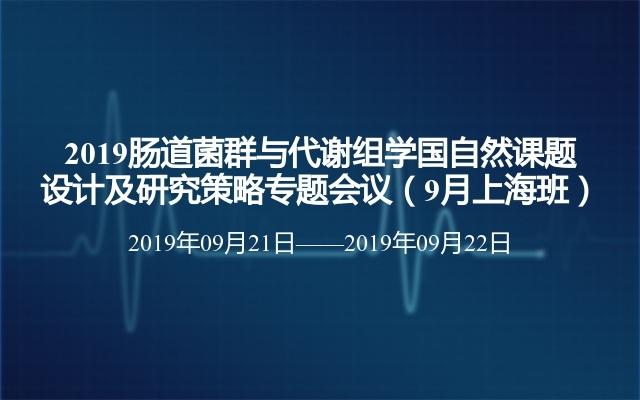 2019肠道菌群与代谢组学国自然课题设计及研究策略专题会议(9月上海班)