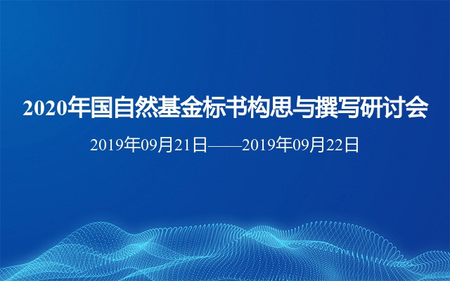 2020年国自然基金标书构思与撰写研讨会(上海)