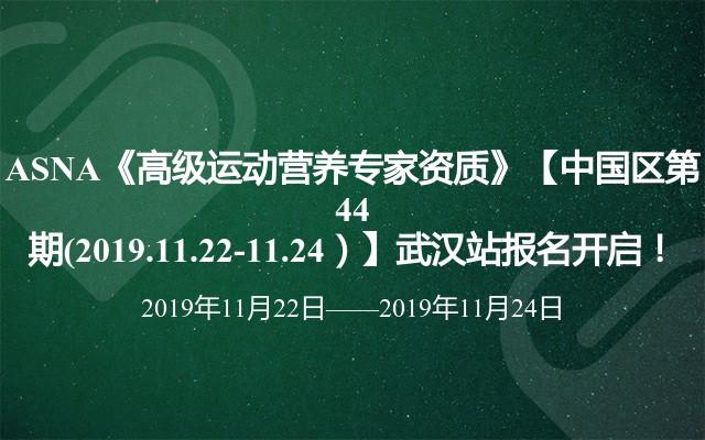 ASNA《高级运动营养专家资质》【中国区第44期(2019.11.22-11.24)】武汉站报名开启!