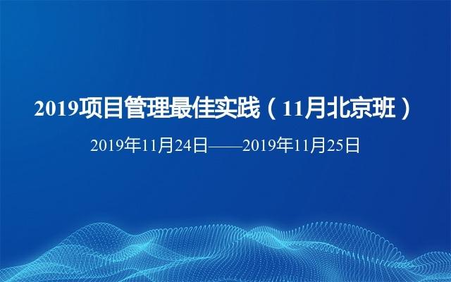 2019项目管理最佳实践(11月北京班)