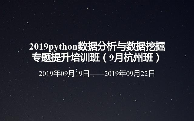 2019python数据分析与数据挖掘专题提升培训班(9月杭州班)