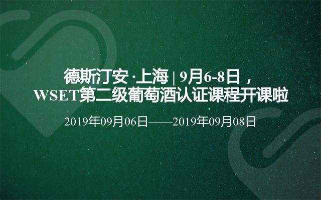 德斯汀安 ·上海 | 9月6-8日,WSET第二级葡萄酒认证课程