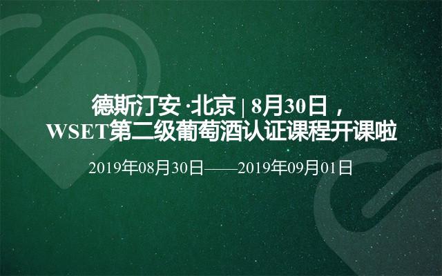 德斯汀安 ·北京 | 8月30日,WSET第二级葡萄酒认证课程