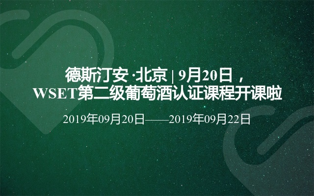 德斯汀安 ·北京 | 9月20日,WSET第二级葡萄酒认证课程