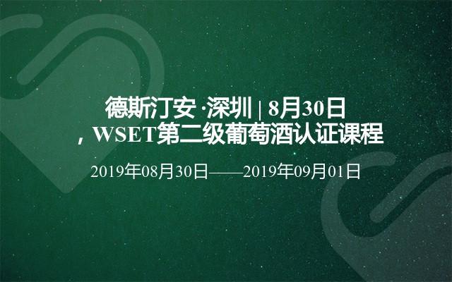 德斯汀安 ·深圳   8月30日,WSET第二级葡萄酒认证课程