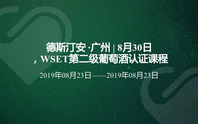 德斯汀安 ·广州 | 8月30日,WSET第二级葡萄酒认证课程