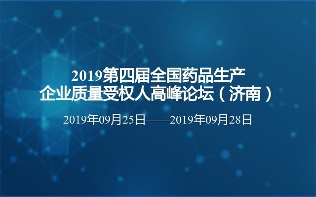 2019第四届全国药品生产企业质量受权人高峰论坛(济南)