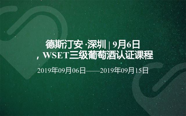 德斯汀安 ·深圳   9月6日,WSET三级葡萄酒认证课程