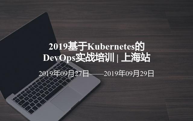 2019基于Kubernetes的DevOps实战培训 | 上海站