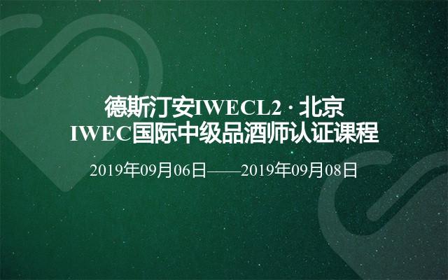 德斯汀安IWECL2 · 北京IWEC国际中级品酒师认证课程