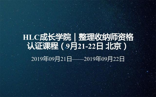 HLC成长学院|整理收纳师资格认证课程(9月21-22日 北京)