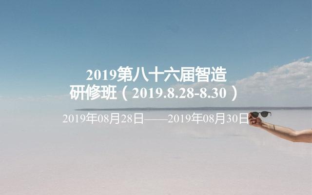 2019第八十六届智造研修班(2019.8.28-8.30)