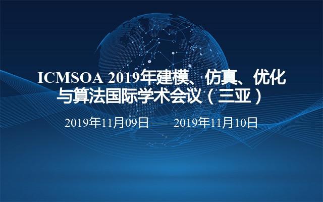 ICMSOA 2019年建模、仿真、优化与算法国际学术会议(三亚)
