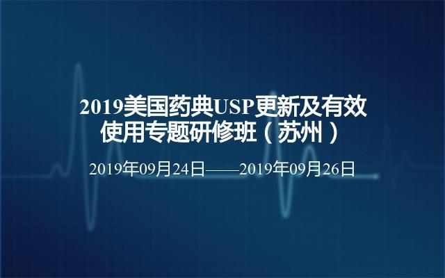 2019美国药典USP更新及有效使用专题研修班(苏州)