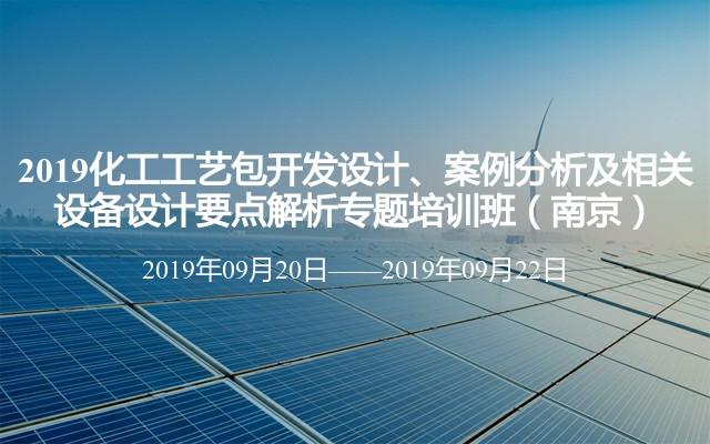 2019化工工艺包开发设计、案例分析及相关设备设计要点解析专题培训班(南京)