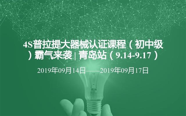 4S普拉提大器械认证课程(初中级)霸气来袭 | 青岛站(9.14-9.17)