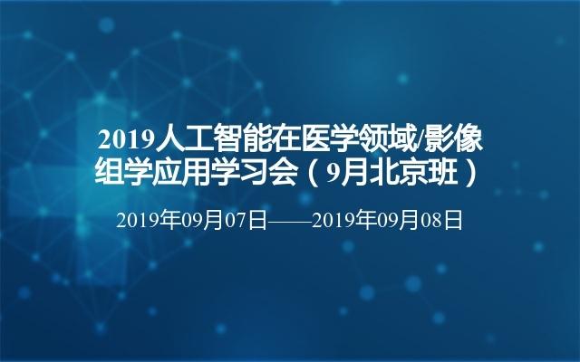 2019人工智能在医学领域/影像组学应用学习会(9月北京班)