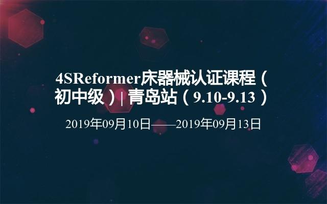 4SReformer床器械认证课程(初中级)| 青岛站(9.10-9.13)