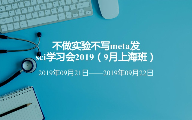 不做实验不写meta发sci学习会2019(9月上海班)
