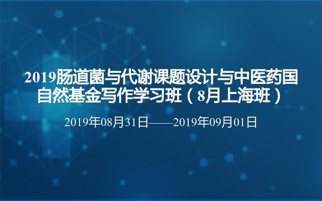 2019肠道菌与代谢课题设计与中医药国自然基金写作学习班(8月上海班)