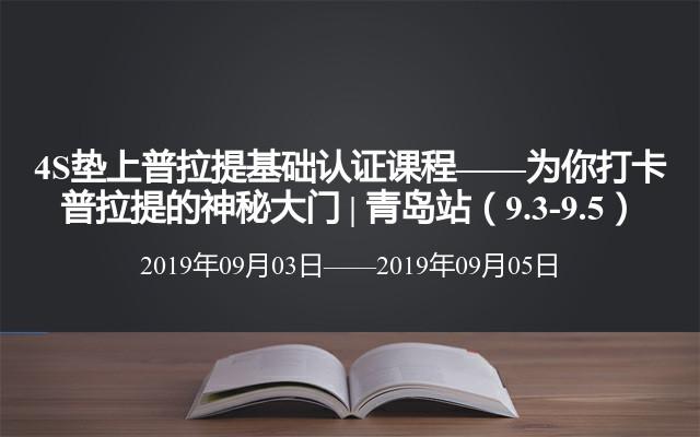 4S垫上普拉提基础认证课程——为你打卡普拉提的神秘大门 | 青岛站(9.3-9.5)