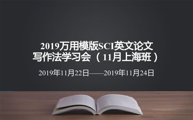2019万用模版SCI英文论文写作法学习会 (11月上海班)
