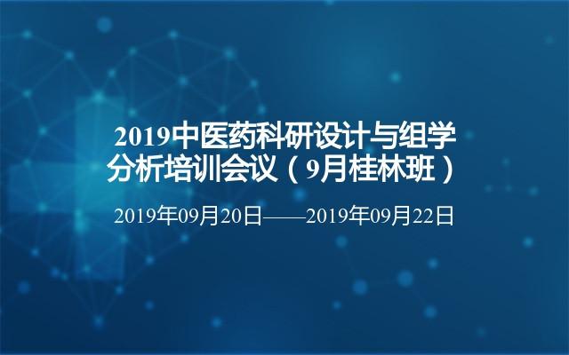 2019中医药科研设计与组学分析培训会议(9月桂林班)
