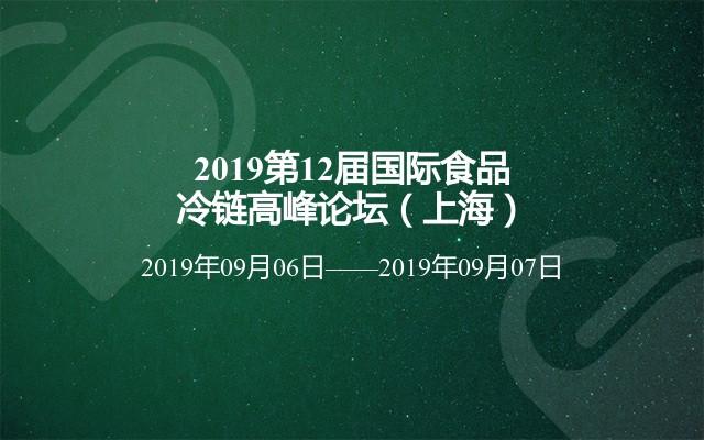 2019第12届国际食品冷链高峰论坛(上海)