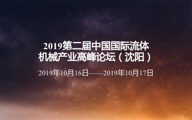2019第二届中国国际流体机械产业高峰论坛(沈阳)