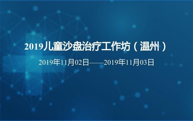 2019儿童沙盘治疗工作坊(温州)