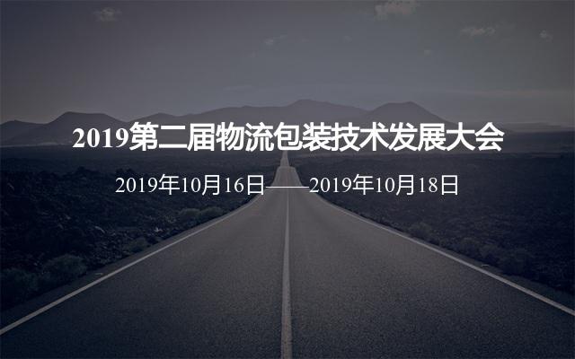 2019第二屆物流包裝技術發展大會(北京)