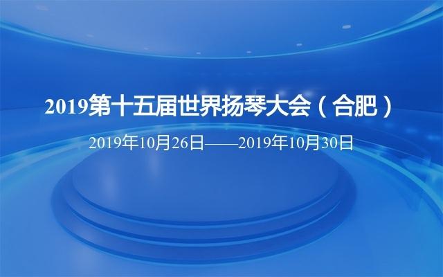 2019第十五屆世界揚琴大會(合肥)