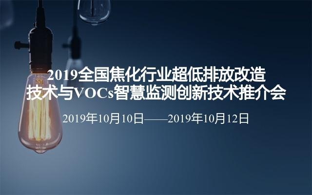 2019全国焦化行业超低排放改造技术与VOCs智慧监测创新技术推介会(西安)