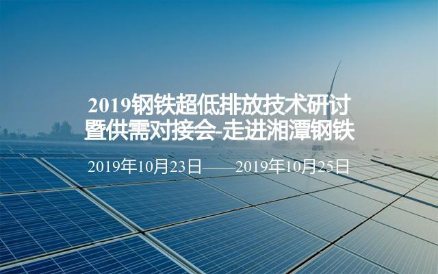 2019钢铁超低排放技术研讨暨供需对接会-走进湘潭钢铁